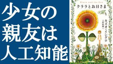 【最新作】カズオ・イシグロ『クララとお日さま』を解説【明快キング】