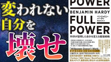 【ベストセラー】「FULL POWER 科学が証明した自分を変える最強」を世界一わかりやすく要約してみた【本要約】【本要約チャンネル※毎日19時更新】