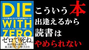 絶対に読んでおくべき1冊 『DIE WITH ZERO 人生が豊かになりすぎる究極のルール』(ゼロで〇ね)【学識サロン】