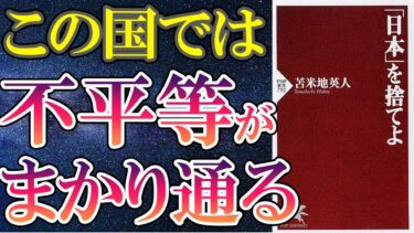 【苫米地英人】「日本を捨てよ」を世界一わかりやすく要約してみた【本要約】【本要約チャンネル※毎日19時更新】