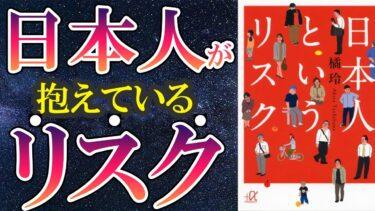 【橘玲】「日本人というリスク」を世界一わかりやすく要約してみた【本要約】【本要約チャンネル※毎日19時更新】