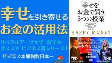 237.【10分で解説】「幸せをお金で買う」5つの授業【ビジネス本研究所】