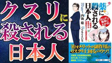 【話題作】内海聡「クスリに殺される日本人」を世界一わかりやすく要約してみた【本要約】【本要約チャンネル※毎日19時更新】