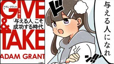 【漫画】GIVE & TAKE「与える人」こそ成功する時代【要約・アダム グラント】【フェルミ漫画大学】
