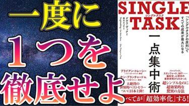 【ベストセラー】「SINGLE TASK 一点集中術」を世界一わかりやすく要約してみた【本要約】【本要約チャンネル※毎日19時更新】
