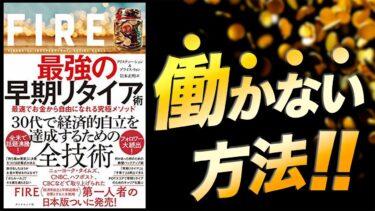 【日本版】自由を最優先「FIRE最強の早期リタイア術①」究極のまとめ【人生を変える学校】