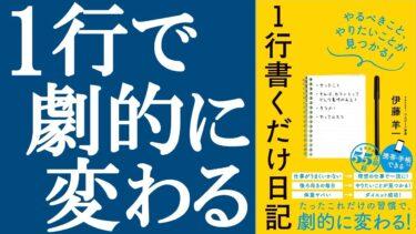 【最新刊】伊藤羊一『1行書くだけ日記』を解説【明快キング】