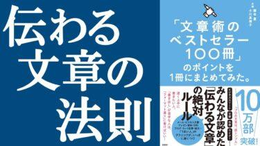 【新刊】「文章術のベストセラー100冊」のポイントを1冊にまとめてみた。を解説【明快キング】