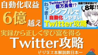 【10分で解説】Twitter×自動化収益6億円超えのTwitter攻略ノウハウ わっきー #250【ビジネス本研究所】
