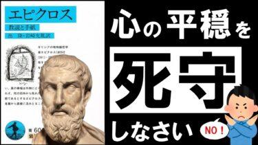 【快楽の哲学】教説と手紙|エピクロス ~人生が豊かになり過ぎる快楽主義のすすめ~【アバタロー】