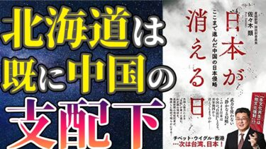 【衝撃作】「日本が消える日──ここまで進んだ中国の日本侵略」を世界一わかりやすく要約してみた【本要約】【本要約チャンネル※毎日19時更新】