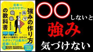 あなたの強みが超簡単にわかる本! 10分でわかる『日本一わかりやすい強みの作り方の教科書』【学識サロン】