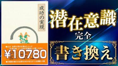 【1万円本】「成功の実現②」究極のまとめ 中村天風著【人生を変える学校】