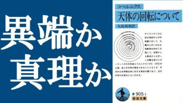 【奇書】コペルニクス『天体の回転について』を解説【明快キング】