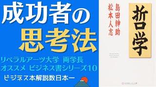【10分で解説】哲学 松本人志 島田紳介 リベ大 両学長オススメの本 #252【ビジネス本研究所】