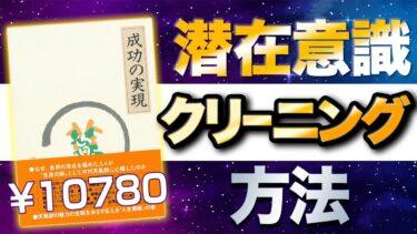 【1万円本】「成功の実現①」究極のまとめ 中村天風著【人生を変える学校】