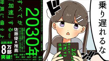 【漫画】2030年:すべてが「加速」する世界に備えよ【要約まとめ/ピーター・ディアマンディス】【フェルミ漫画大学】