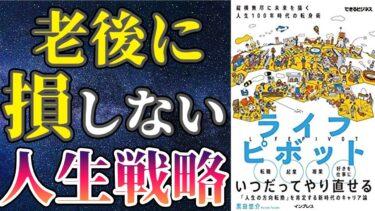 【最新刊】「ライフピボット」を世界一わかりやすく要約してみた【本要約】【本要約チャンネル※毎日19時更新】