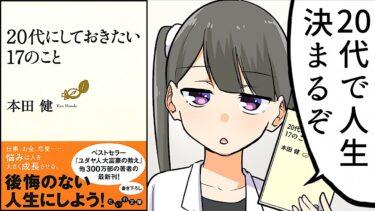 【漫画】20代にしておきたいこと【要約/本田健】【フェルミ漫画大学】