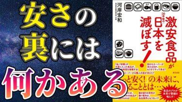 【話題作】「激安食品が30年後の日本を滅ぼす!」を世界一わかりやすく要約してみた【本要約】【本要約チャンネル※毎日19時更新】