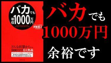 【超簡単】誰でも年収1000万円が稼げるようになる本! 10分でわかる『バカでも年収1000万円』【学識サロン】