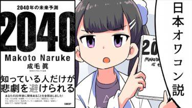 【漫画】日本がオワコンになる理由8選【要約/2040年の未来予測】【フェルミ漫画大学】
