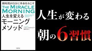【20分で解説】人生を変えるモーニングメソッド【本要約チャンネル】