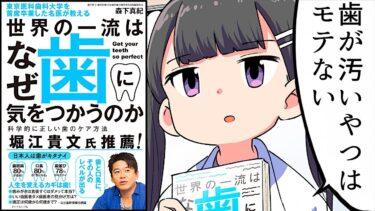 【漫画】一流はなぜ歯に気をつかうのか?【本要約/東京医科歯科大学を首席卒業した名医が教える 世界の一流はなぜ歯に気をつかうのか】【フェルミ漫画大学】