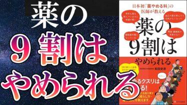 【衝撃作】「日本初「薬やめる科」の医師が教える 薬の9割はやめられる」を世界一わかりやすく要約してみた【本要約】【本要約チャンネル※毎日19時更新】