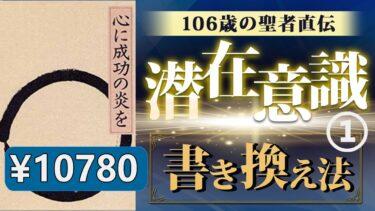 【1万円本】「心に成功の炎を①」中村天風著 究極のまとめ【人生を変える学校】