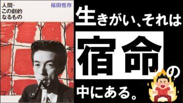 【不朽の名著】人間・この劇的なるもの|福田恆存  生きがいを見出せない人生を変える、劇的な方法【アバタロー】