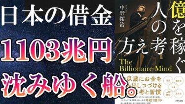 【ベストセラー】「億を稼ぐ人の考え方 」を世界一わかりやすく要約してみた【本要約】【本要約チャンネル※毎日19時更新】
