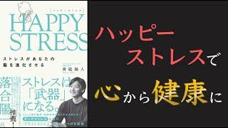 【超簡単なストレス低減法!】HAPPY STRESS  ストレスがあなたの脳を進化させる【15分でわかる】【クロマッキー大学】