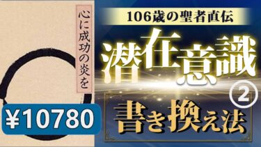 【1万円本】「心に成功の炎を②」中村天風著 究極のまとめ【人生を変える学校】