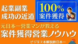 【8分で解説】元日本一営業マンが教える【案件獲得営業ノウハウ】 かずま社長@セミリタイア起業サロン #273【ビジネス本研究所】