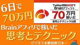 【8分で解説】Twitter開始6日目でBrainアフィリで70万円を稼いだ方法 ゆまにぃ #281【ビジネス本研究所】