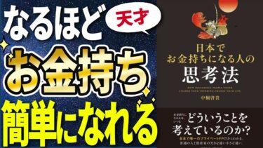 【衝撃作】「日本でお金持ちになる人の思考法」を世界一わかりやすく要約してみた【本要約】【本要約チャンネル※毎日19時更新】