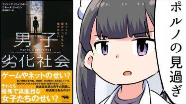 【漫画】男子劣化社会【要約/フィリップ・ジンバルドー】【フェルミ漫画大学】