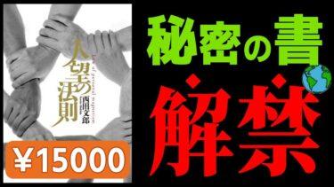 【15000円本】強運最強脳3つの手順「人望の法則」のまとめ① 西田文郎著【人生を変える学校】