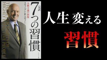 【18分で解説】7つの習慣【 No.1ベストセラー】【本要約チャンネル】