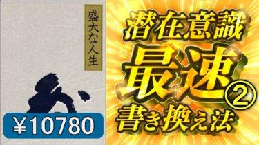 【1万円本】「盛大な人生②」中村天風著 究極のまとめ【人生を変える学校】