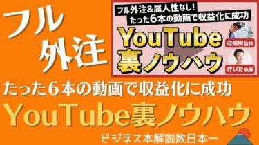 【9分で解説】YouTubeを伸ばすために理解すべき6つの原理原則 迫佑樹 ケイタ #279【ビジネス本研究所】