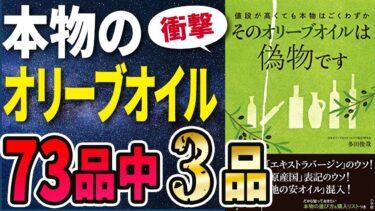 【衝撃作】「そのオリーブオイルは偽物です 日本オリーブオイルソムリエ協会」を世界一わかりやすく要約してみた【本要約】【本要約チャンネル※毎日19時更新】