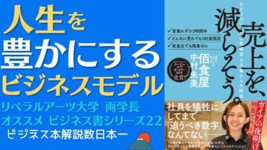 【10分で解説】売上げを、減らそう 中村朱美(佰食屋) #280【ビジネス本研究所】