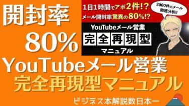 【8分で解説】YouTubeメール営業完全再現型マニュアル サトロー YouTube×Marketing #276【ビジネス本研究所】