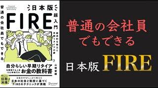 【超オススメの資産運用本!】普通の会社員でもできる 日本版FIRE超入門【早期退職の現実的な方法!】【クロマッキー大学】