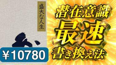 【1万円本】「盛大な人生①」中村天風著 究極のまとめ【人生を変える学校】