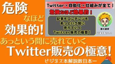 【2分で解説】Twitter初心者が最短1時間で売り上げるための完全ロードマップ! あくおす #312【ビジネス本研究所】