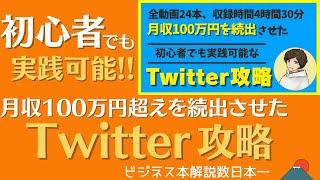 【初心者でも実践可能!!】月収100万円超えを続出させたTwitterマネタイズ攻略 ひろたか #289【ビジネス本研究所】
