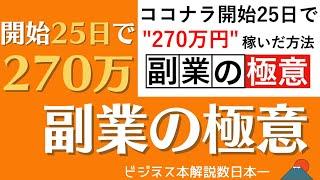 """【3分で解説】ココナラ開始25日で""""270万円""""稼いだ方法 Master """"K"""" #285【ビジネス本研究所】"""